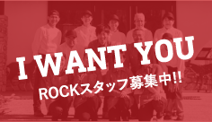I WANT YOU ROCKスタッフ募集中!!